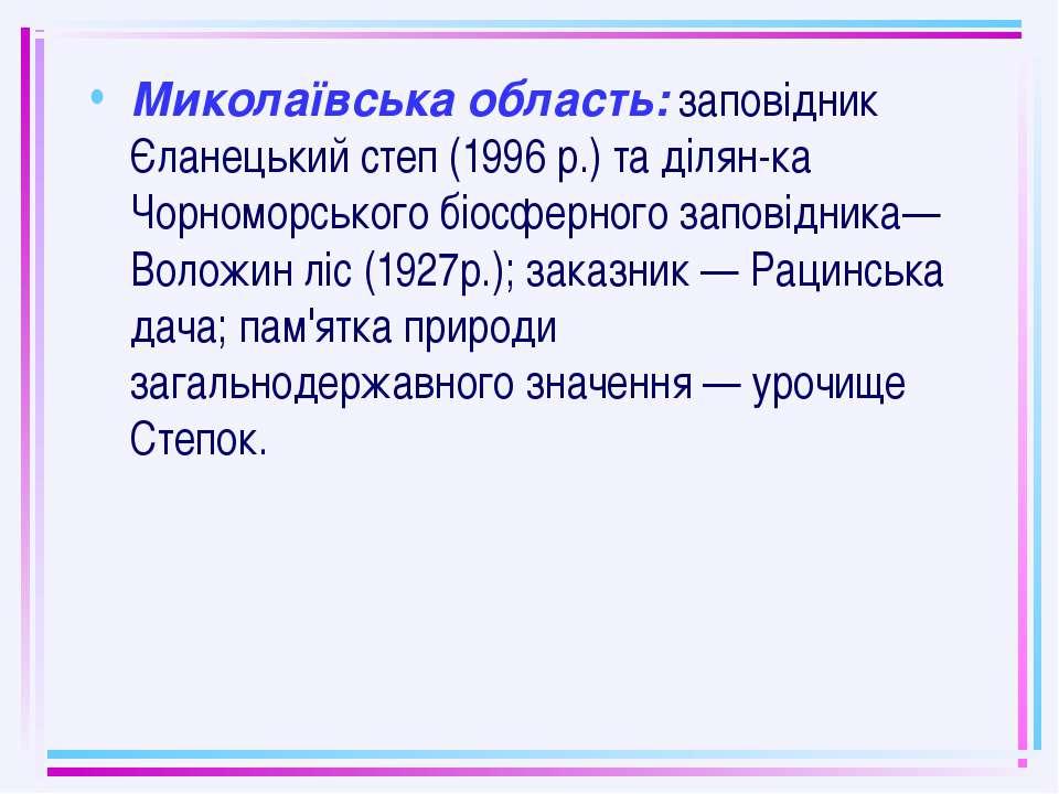 Миколаївська область: заповідник Єланецький степ (1996 р.) та ділян ка Чорном...