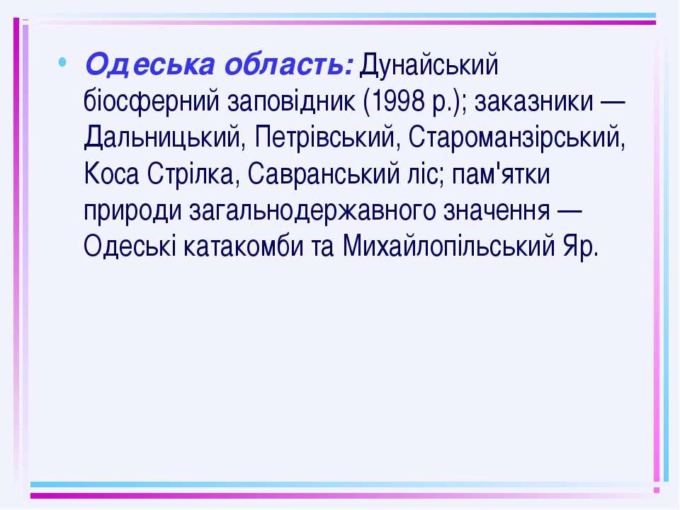 Одеська область: Дунайський біосферний заповідник (1998 р.); заказники — Даль...