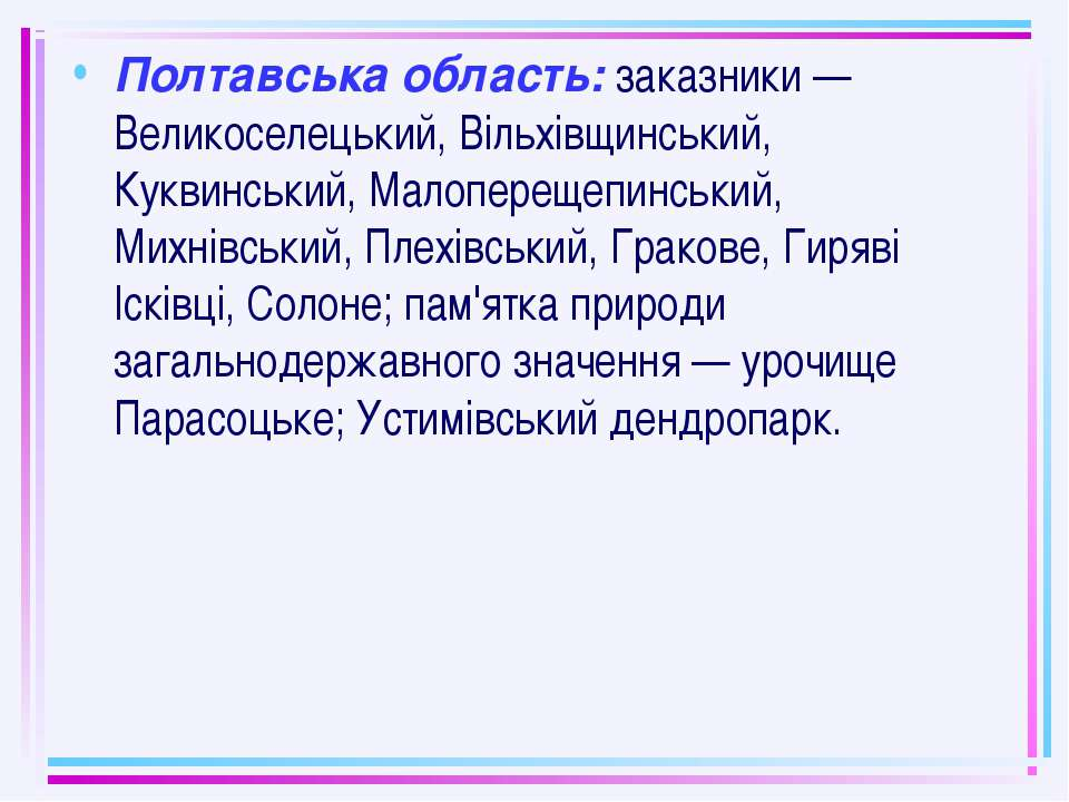 Полтавська область: заказники — Великоселецький, Вільхівщинський, Куквинський...