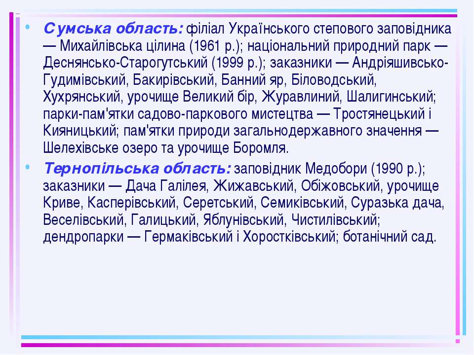 Сумська область: філіал Українського степового заповідника— Михайлівська ціли...
