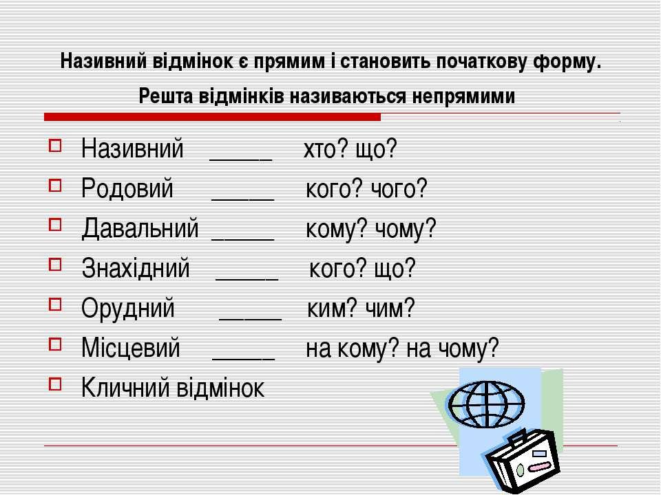Називний відмінок є прямим і становить початкову форму. Решта відмінків назив...
