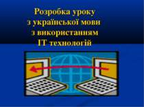 Розробка уроку з української мови з використанням ІТ технологій
