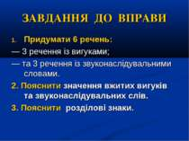 ЗАВДАННЯ ДО ВПРАВИ Придумати 6 речень: — 3 речення із вигуками; — та 3 реченн...