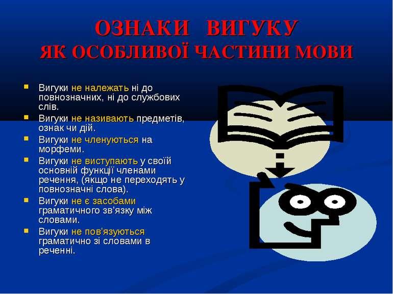 ОЗНАКИ ВИГУКУ ЯК ОСОБЛИВОЇ ЧАСТИНИ МОВИ Вигуки не належать ні до повнозначних...