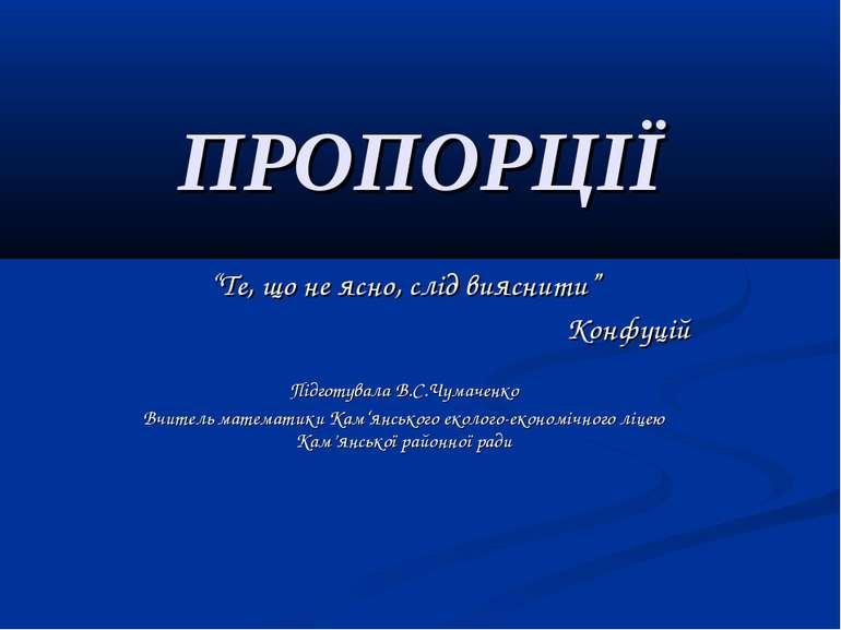 """ПРОПОРЦІЇ """"Те, що не ясно, слід вияснити"""" Конфуцій Підготувала В.С.Чумаченко ..."""