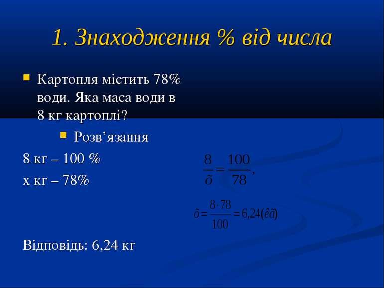 1. Знаходження % від числа Картопля містить 78% води. Яка маса води в 8 кг ка...