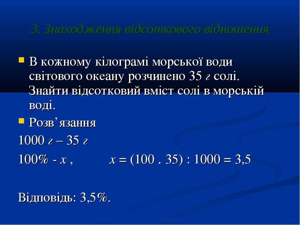 3. Знаходження відсоткового відношення В кожному кілограмі морської води світ...