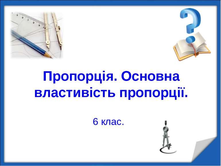 Пропорція. Основна властивість пропорції. 6 клас.