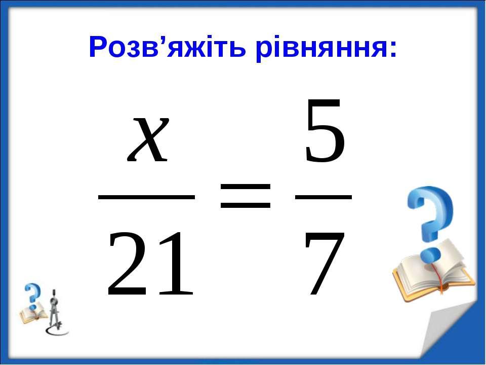 Розв'яжіть рівняння: http://aida.ucoz.ru