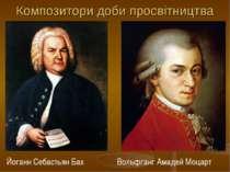 Композитори доби просвітництва Йоганн Себастьян Бах Вольфганг Амадей Моцарт