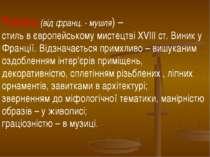 Рококо (від франц. - мушля) – стиль в європейському мистецтві ХVІІІ ст. Виник...