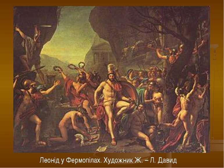 Леонід у Фермопілах. Художник Ж. – Л. Давид