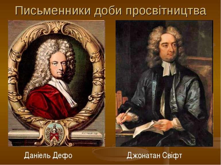 Письменники доби просвітництва Даніель Дефо Джонатан Свіфт