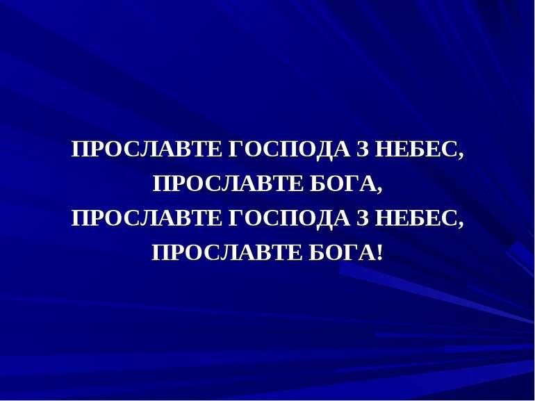ПРОСЛАВТЕ ГОСПОДА З НЕБЕС, ПРОСЛАВТЕ БОГА, ПРОСЛАВТЕ ГОСПОДА З НЕБЕС, ПРОСЛАВ...
