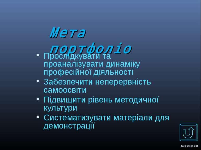 Кононенко О.В. Мета портфоліо Прослідкувати та проаналізувати динаміку профес...