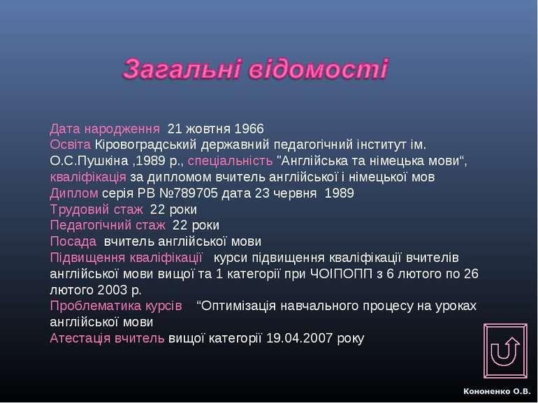 Дата народження 21 жовтня 1966 Освіта Кіровоградський державний педагогічний ...