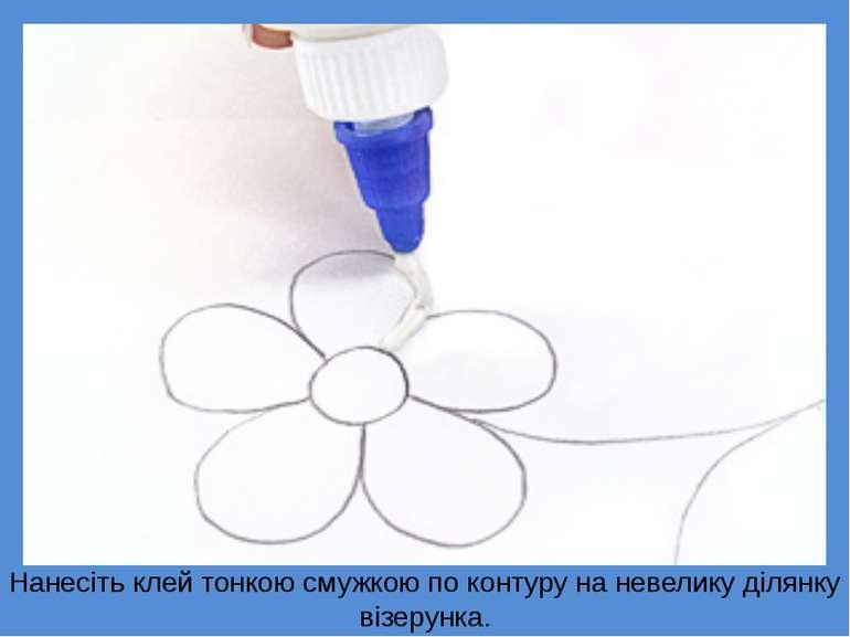 Нанесіть клей тонкою смужкою по контуру на невелику ділянку візерунка.