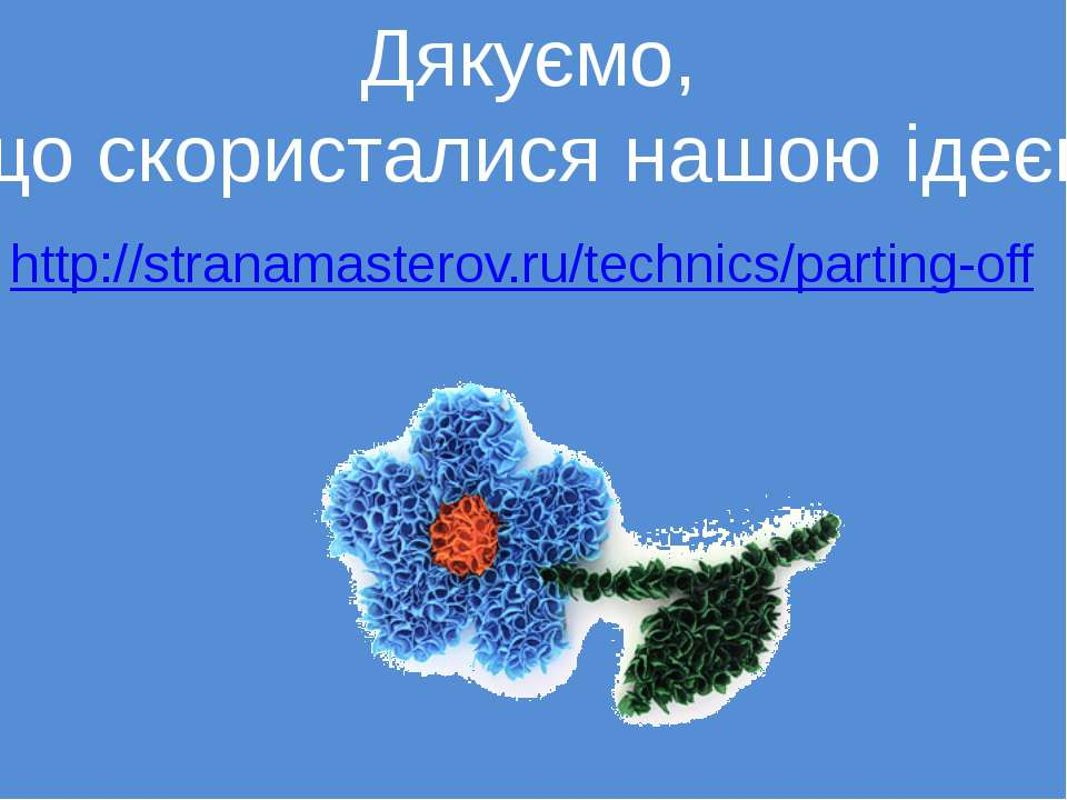 http://stranamasterov.ru/technics/parting-off Дякуємо, що скористалися нашою ...