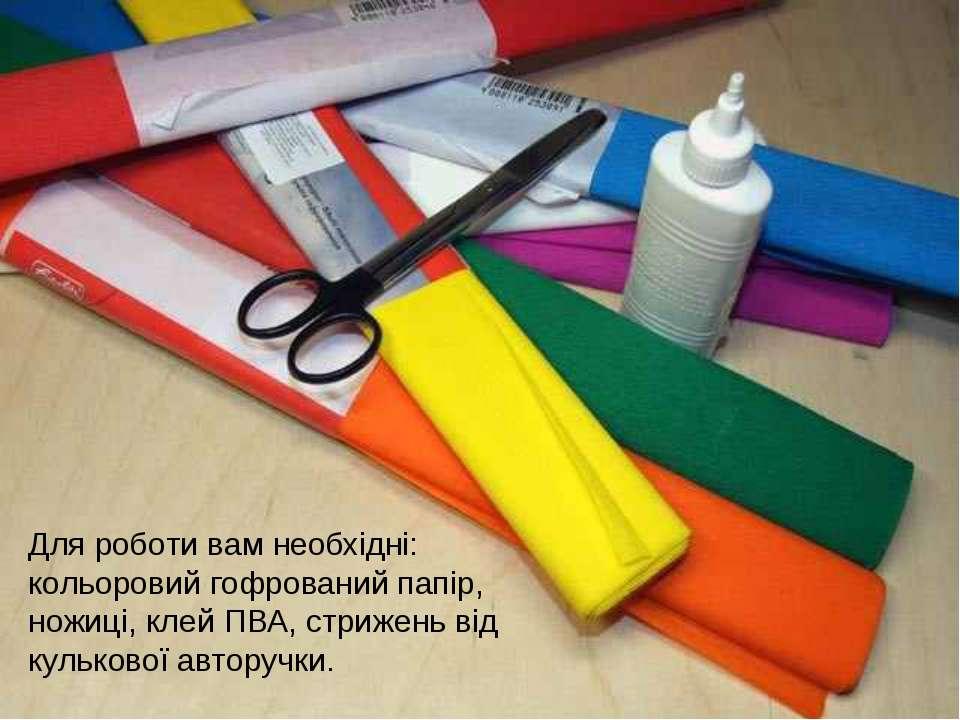 Для роботи вам необхідні: кольоровий гофрований папір, ножиці, клей ПВА, стри...