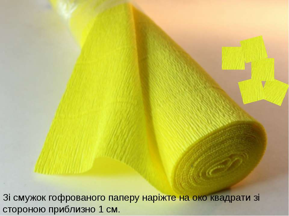 Зі смужок гофрованого паперу наріжте на око квадрати зі стороною приблизно 1 см.