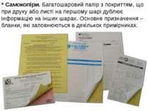 * Самокопіри. Багатошаровий папір з покриттям, що при друку або листі на перш...