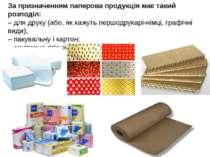 За призначенням паперова продукція має такий розподіл: – для друку (або, як к...