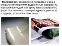 * Мелованний. Високоякісна паперова основа зі спеціальним покриттям. Відрізня...