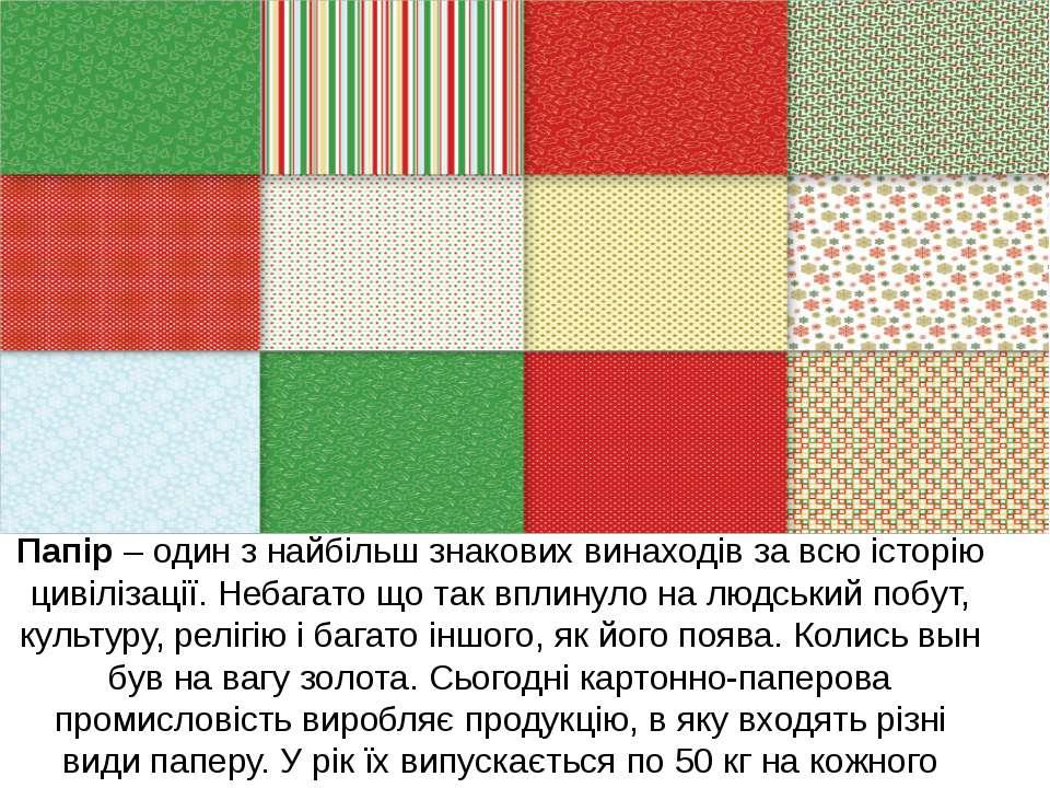 Папір – один з найбільш знакових винаходів за всю історію цивілізації. Небага...