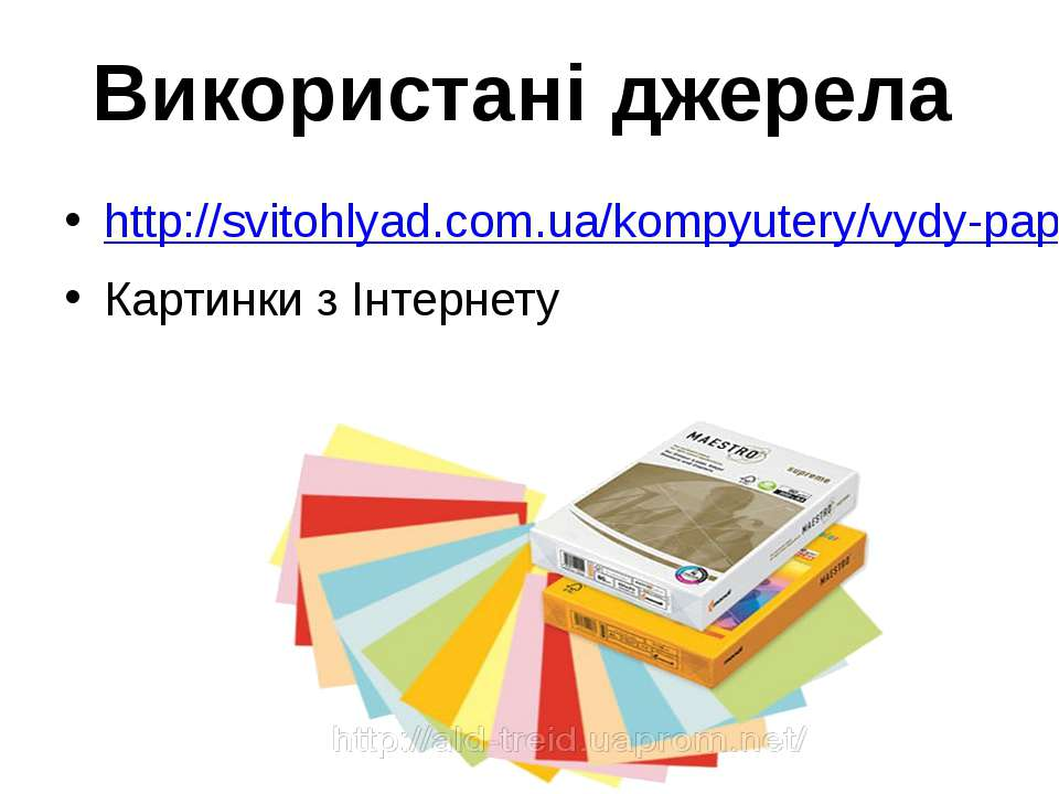 Використані джерела http://svitohlyad.com.ua/kompyutery/vydy-paperu-yaki-buva...