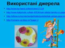 http://www.by-hand.ru/item/view/17118 http://www.kakprosto.ru/kak-43536-kak-s...