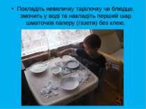 Покладіть невеличку тарілочку чи блюдце, змочить у воді та накладіть перший ш...