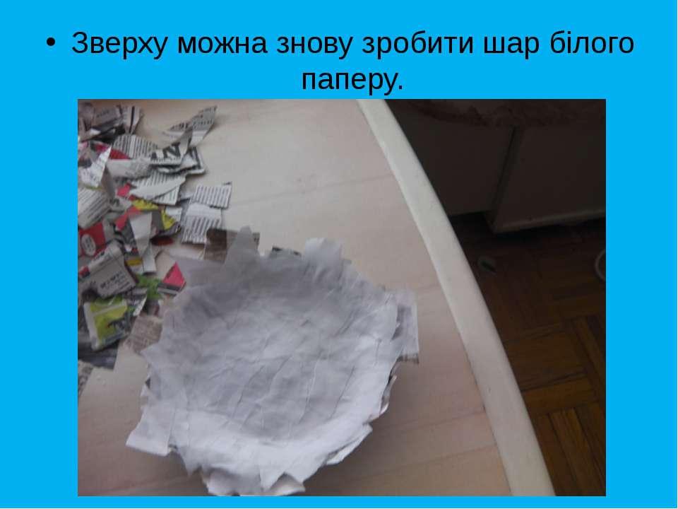 Зверху можна знову зробити шар білого паперу.