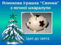 """Ялинкова іграшка """"Свинка"""" з яєчної шкаралупи Ідея до свята"""