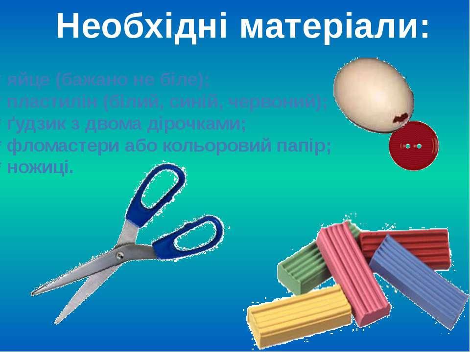 Необхідні матеріали: * яйце (бажано не біле); * пластилін (білий, синій, черв...