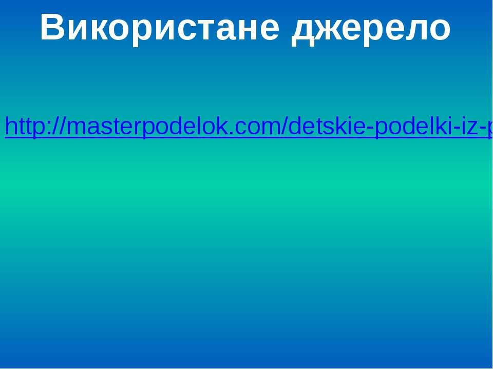 http://masterpodelok.com/detskie-podelki-iz-prirodnogo-materiala/19841-podelk...