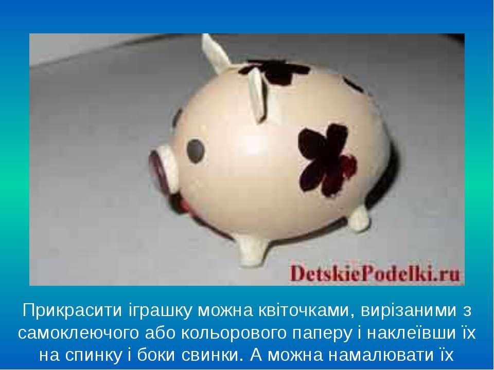 Прикрасити іграшку можна квіточками, вирізаними з самоклеючого або кольоровог...
