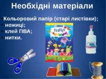 Необхідні матеріали Кольоровий папір (старі листівки); ножиці; клей ПВА; нитки.