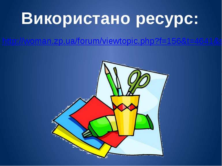 http://woman.zp.ua/forum/viewtopic.php?f=156&t=4641&start=80&sid=833cc89e2335...
