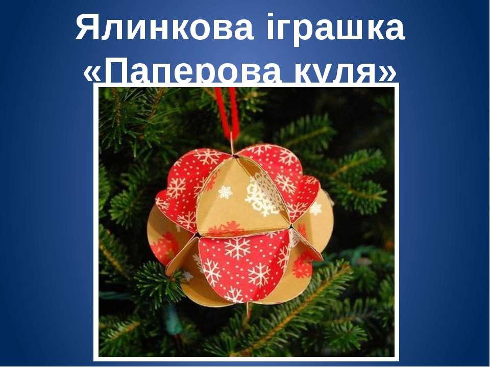 Ялинкова іграшка «Паперова куля»
