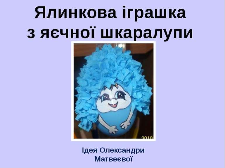 Ялинкова іграшка з яєчної шкаралупи Ідея Олександри Матвеєвої