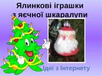 Ялинкові іграшки з яєчної шкаралупи Ідеї з Інтернету
