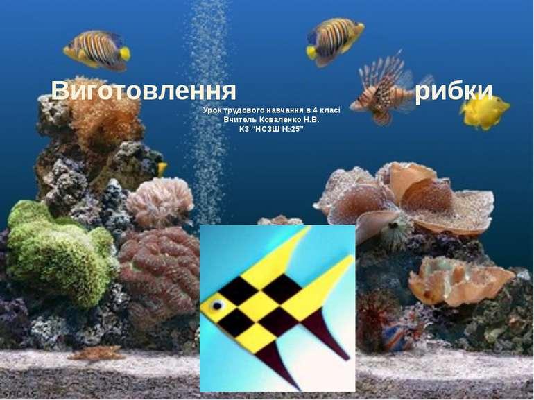 Виготовлення рибки Урок трудового навчання в 4 класі Вчитель Коваленко Н.В. К...