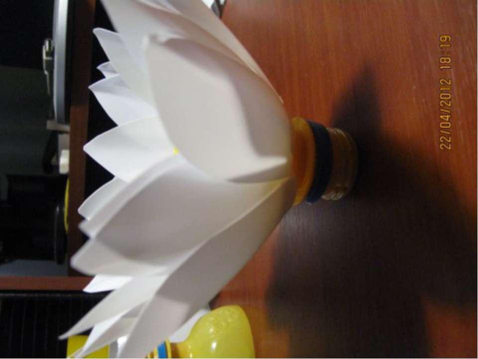 Как сделать лилию из бутылки пластиковой