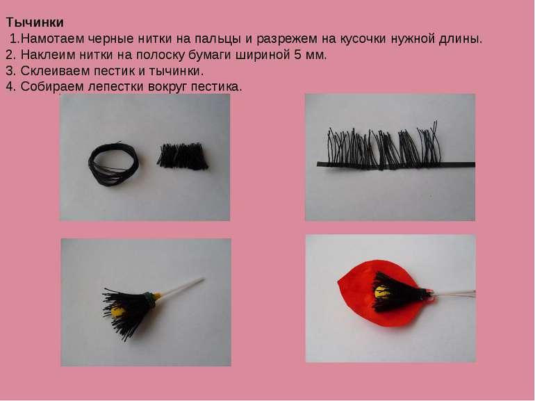 Тычинки 1.Намотаем черные нитки на пальцы и разрежем на кусочки нужной длины....