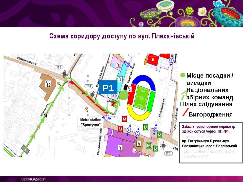Схема коридору доступу по вул. Плеханівській Місце посадки / висадки Націонал...