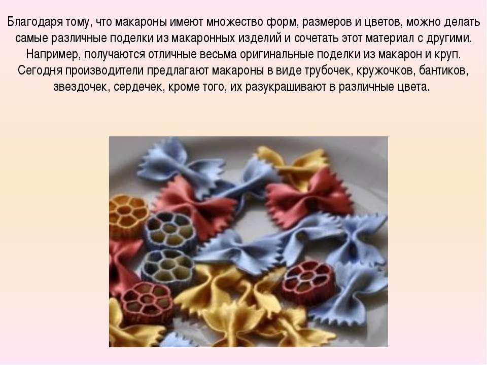 Благодаря тому, что макароны имеют множество форм, размеров и цветов, можно д...