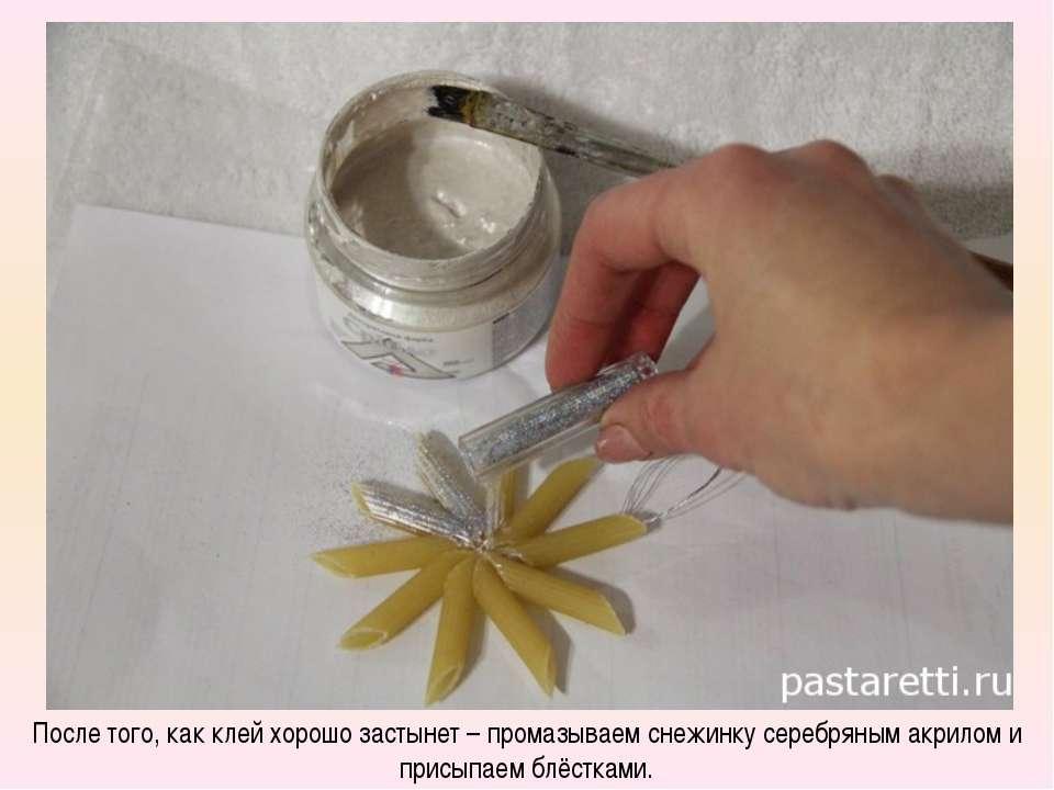 После того, как клей хорошо застынет – промазываем снежинку серебряным акрило...