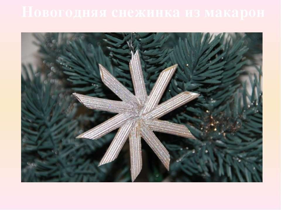 Новогодняя снежинка из макарон
