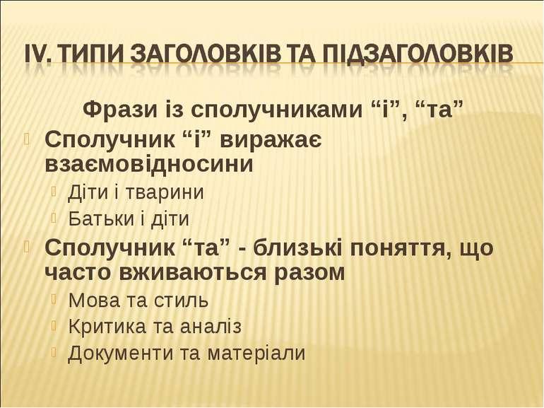 """Фрази із сполучниками """"і"""", """"та"""" Сполучник """"і"""" виражає взаємовідносини Діти і ..."""
