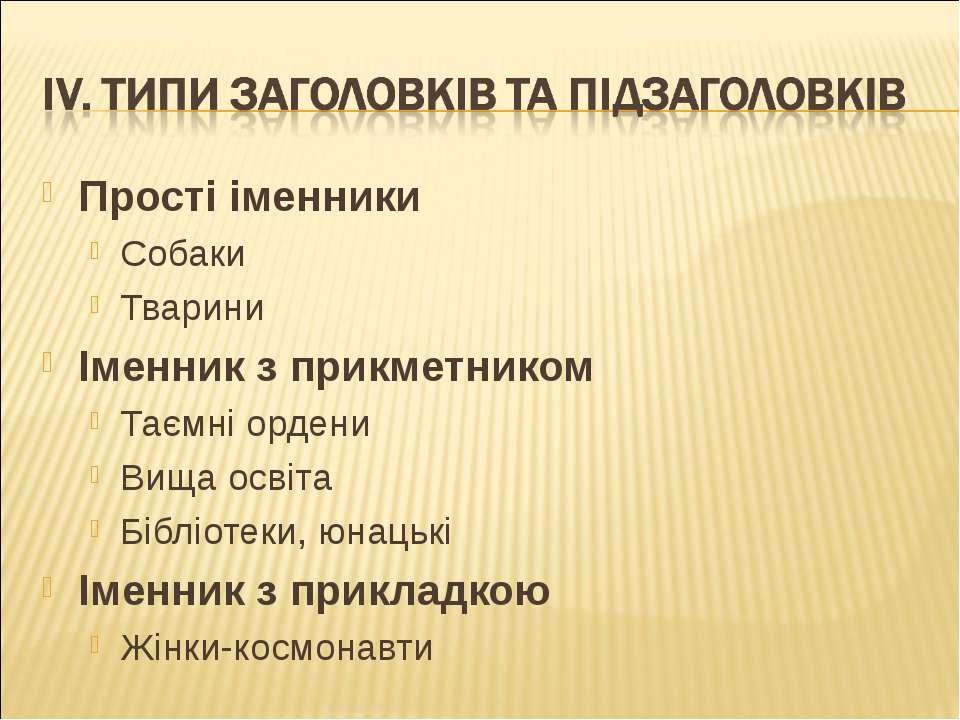 Прості іменники Собаки Тварини Іменник з прикметником Таємні ордени Вища осві...